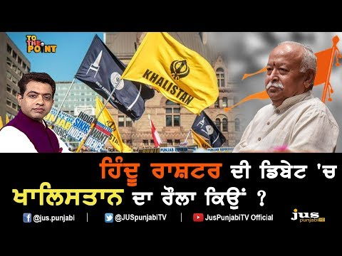 Why Khalistan becomes Issue in Hindu Rashtra Debate ? || To The Point || KP Singh || Jus Punjabi