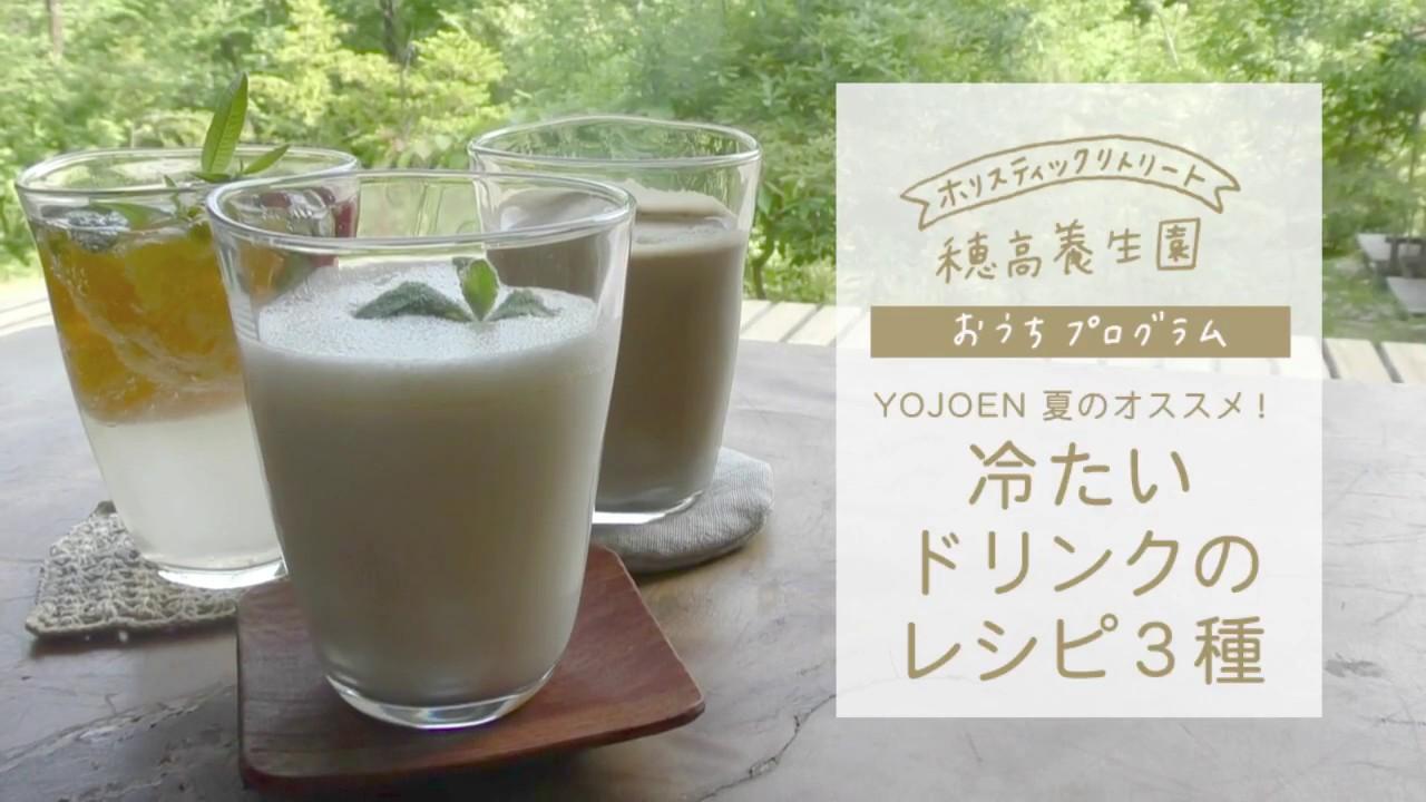 【おうちYOJOEN】冷たいドリンクのレシピ