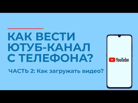 Как загружать видео