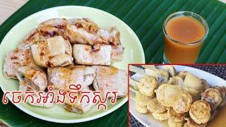 វិធីធ្វើចេកអាំងទឹកស្ករ ប្លែកឆ្ងាញ់ (វីដេអូវីដេអូ) Khmer News Today