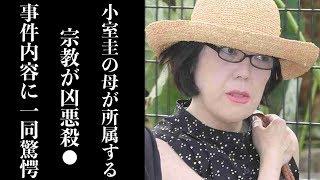小室圭の母「佳代さん」が洗脳されていた宗教がガチでヤバイ!!ニュースも取り上げないヤバすぎる凶悪殺●の事件内容