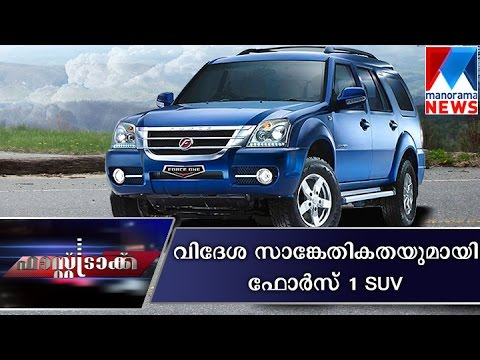 The Force One is a well-made first attempt | Manorama News | Fasttrack | Force One SUV