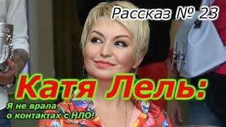 Рассказ № 23 : Катя Лель: я не врала о контактах с НЛО!!!