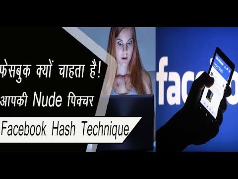 Does Facebook Want Upload Us Nude Pictures | Facebook Hash Technique