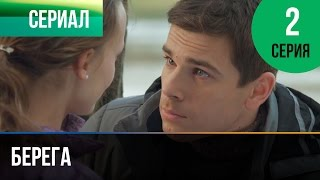 ▶️ Берега 2 серия - Мелодрама | Фильмы и сериалы - Русские мелодрамы