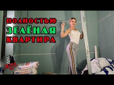 Ремонт двухкомнатной квартир в СПб / Супер Сервис