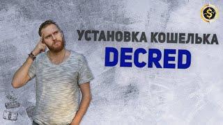 Кошелёк Decred | Ethereum Decred  | VSE PROSTO Артем Сафонов