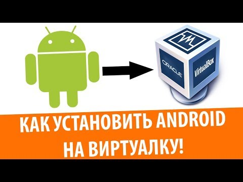 Как установить android на virtualbox