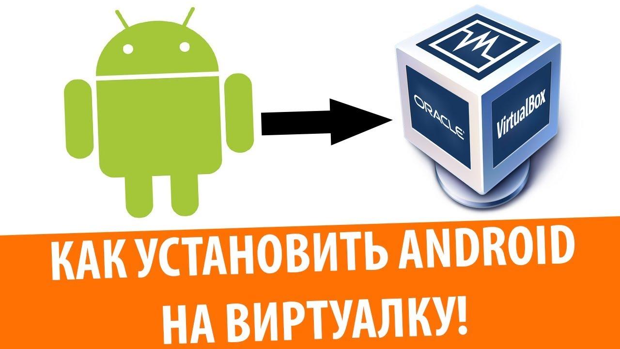 Установка Android 8.1 Oreo на VirtualBox