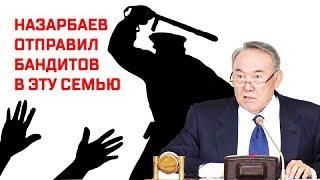 НАЗАРБАЕВ ОТПРАВИЛ БАНДИТОВ В ЭТУ СЕМЬЮ