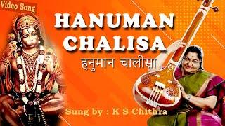 Hanuman Chalisa | K S Chithra | Thulsidas | Sai Madhukar | 4k