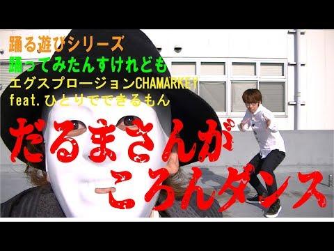 「だるまさんがころんダンス」 踊る遊びシリーズ 踊ってみたんすけれども エグスプロージョンCHAMARKEY feat.ひとりでできるもん