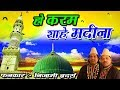 Download Ho Karam Shahe Madina   Madina Qawwali   Ajmeri Sarkar Se Maango   Nizami Brothers   Masha Allah MP3 song and Music Video