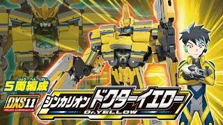 【最新PV】新幹線変形ロボ シンカリオン DXS11 シンカリオン ドクターイエロー ついに登場!-shinkalion PV-