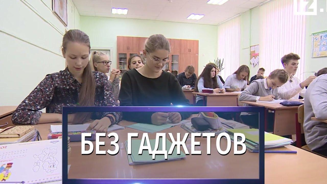 Большинство россиян поддерживают идею запрета смартфонов в школах