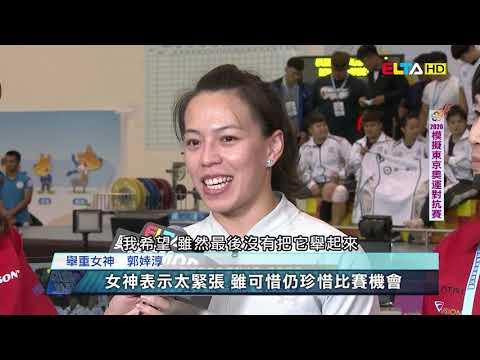 郭婞淳小試身手 拿下對抗賽女子冠軍/愛爾達電視20200806新聞