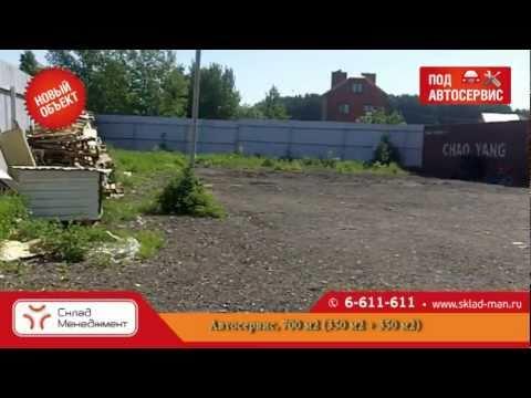 Автосервис в аренду | Www.sklad-man.ru| Автосервис в аренду
