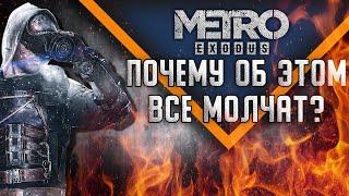ЧЕСТНЫЙ ОБЗОР METRO EXODUS [METRO EXODUS ПОСЛЕ РЕЛИЗА]