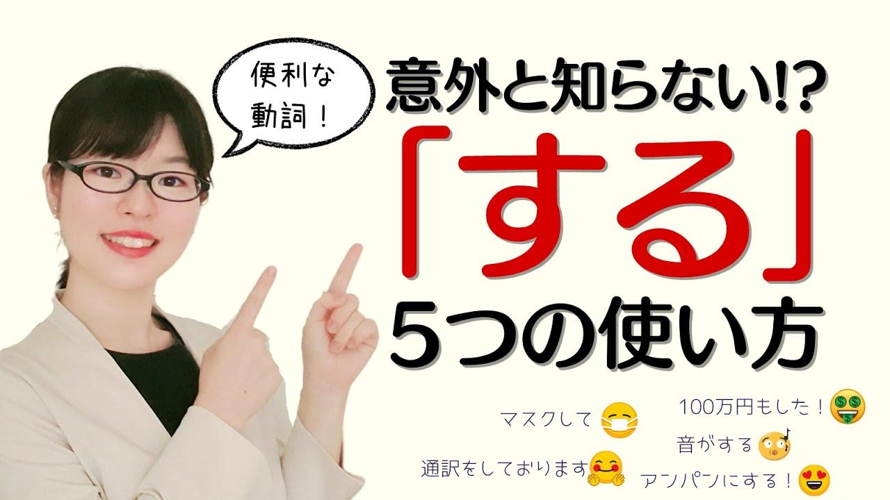 【日本語会話】意外と知らない!?便利な動詞「する」の5つの使い方
