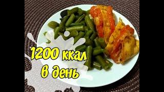 Что я ем на 1200 ккал/Худею