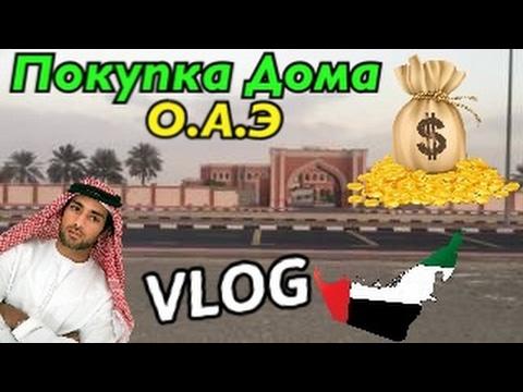 так живут обычные арабы? / квартиры и дома $$$