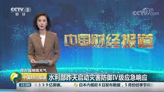 [中国财经报道]南方强降雨天气 水利部昨天启动灾害防御Ⅳ级应急响应| CCTV财经