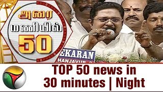 TOP 50 news in 30 minutes | Night 19-09-2017 Puthiya Thalaimurai TV News