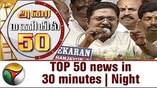 TOP 50 news in 30 minutes | Night 19-09-2017 Puthiya Thalaimurai TV News