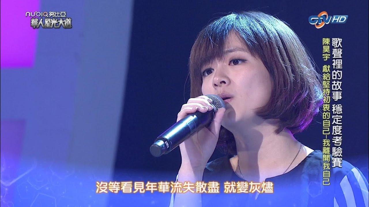 20131103 [HD] 華人星光大道3 陳昊宇 我離開我自己 - YouTube