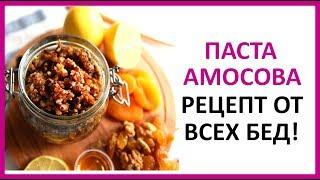 ???? ЛЕГЕНДАРНАЯ ПАСТА АМОСОВА. Рецепт от всех бед!  ★ Women Beauty Club