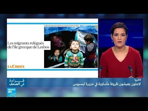 اليوم العالمي للمهاجرين.. لاجئون يعيشون ظروفا رهيبة في جزيرة ليسبوس  - نشر قبل 8 ساعة