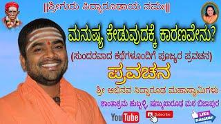 ಮನುಷ್ಯ ಕೇಡುವುದಕ್ಕೆ ಕಾರಣವೇನು? |Sri Abhinava Siddhroodha Swamiji motivation speech Pravachana hubballi