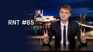 Аресты в Дагестане, снегопад в Москве, президент Алиса. RNT #65
