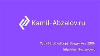 Урок 69. JavaScript. Введение в JSON