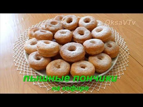 Пышные пончики на кефире. Lush Donuts On Kefir.