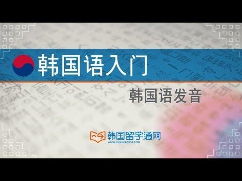 ★Learn Korean★  [韩国语发音] 第一课 什么是韩文? 한국어 한글에 대해서 궁금하시죠?