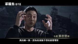 【軍艦島】製作特輯(二):人物篇 8/18(五) 磅礡上映