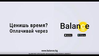 Ценишь время? Оплачивай через Balance.kg