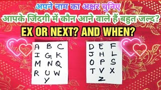Apke love life kon aane wale hai? 🤔😍 Who is coming - Past lover or new lover? Timeless Hindi tarot