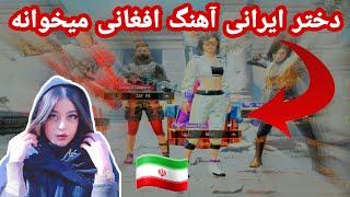 وقتی دختر ایرانی آهنگ افغانی میخوانه | PUBG MOBILE