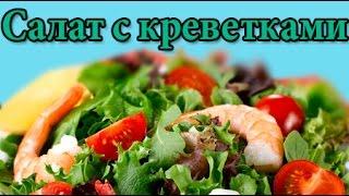 Салат с креветками | Рецепт приготовления