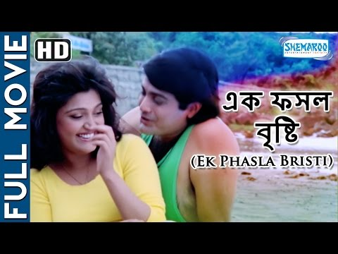 Thumbnail: Ek Phasla Bristi (HD) - Superhit Bengali Movie | Prasenjit | Soumitro Chatterjee | Ritu Das