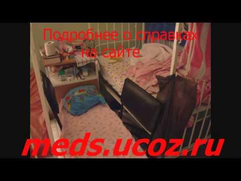 Бланк медицинская справка форма 086у - YouTube