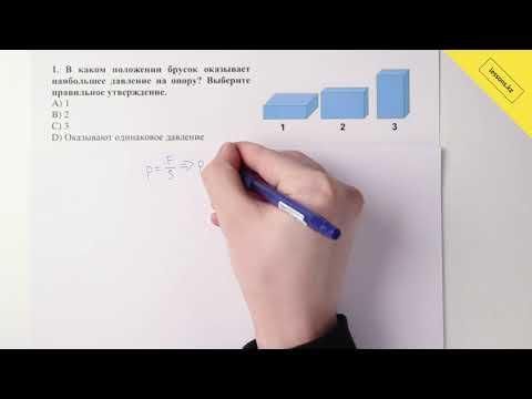 1. Физика, 7 класс, СОЧ за III четверть