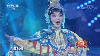[梨园闯关我挂帅]京剧《霸王别姬》选段 演唱:胥午梅| CCTV戏曲