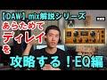 【DAW】【mix解説シリーズ】あらためてディレイを攻略する、その1 EQ編。