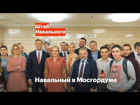 Навальный в Мосгордуме