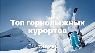 Топ популярных горнолыжных курортов