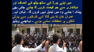 imran khan speech to the public in bani gala