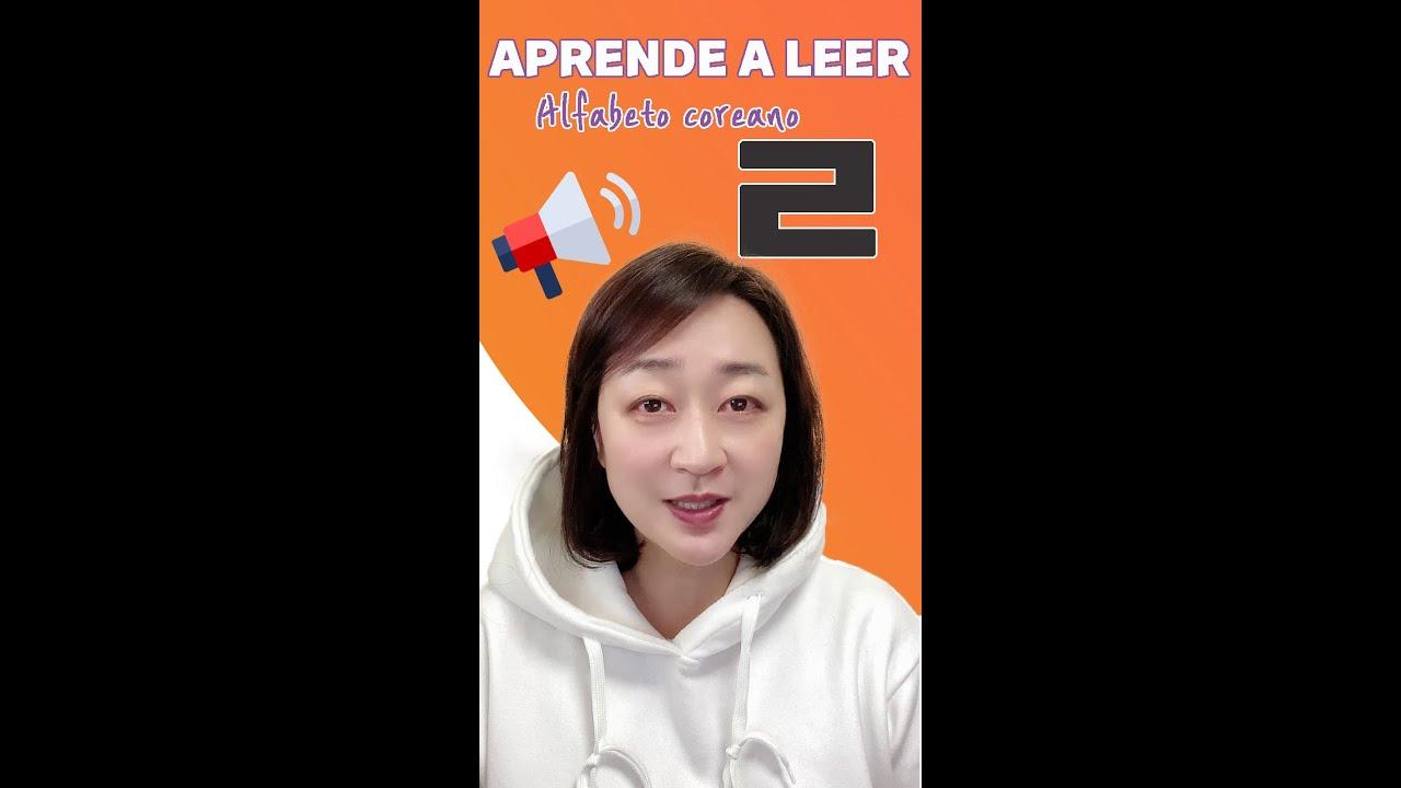 "alfabeto coreano aprender coreano gratis como aprender coreano para principiantes consonante"" ㄹ"""
